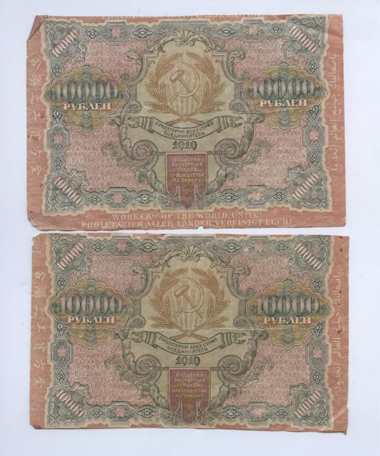 Набор банкнот 10000 рублей (края обрезаны) 1919 года (СССР)