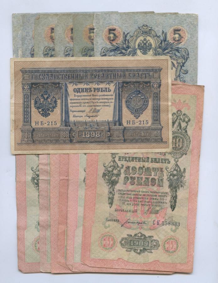 Набор банкнот (14 шт.) 1898, 1909 (Российская Империя)