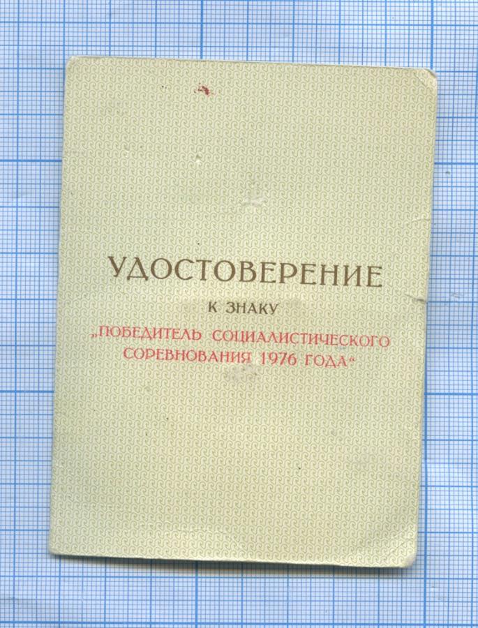 Знак «Победитель соцсоревнования» (судостоверением) 1976 года (СССР)