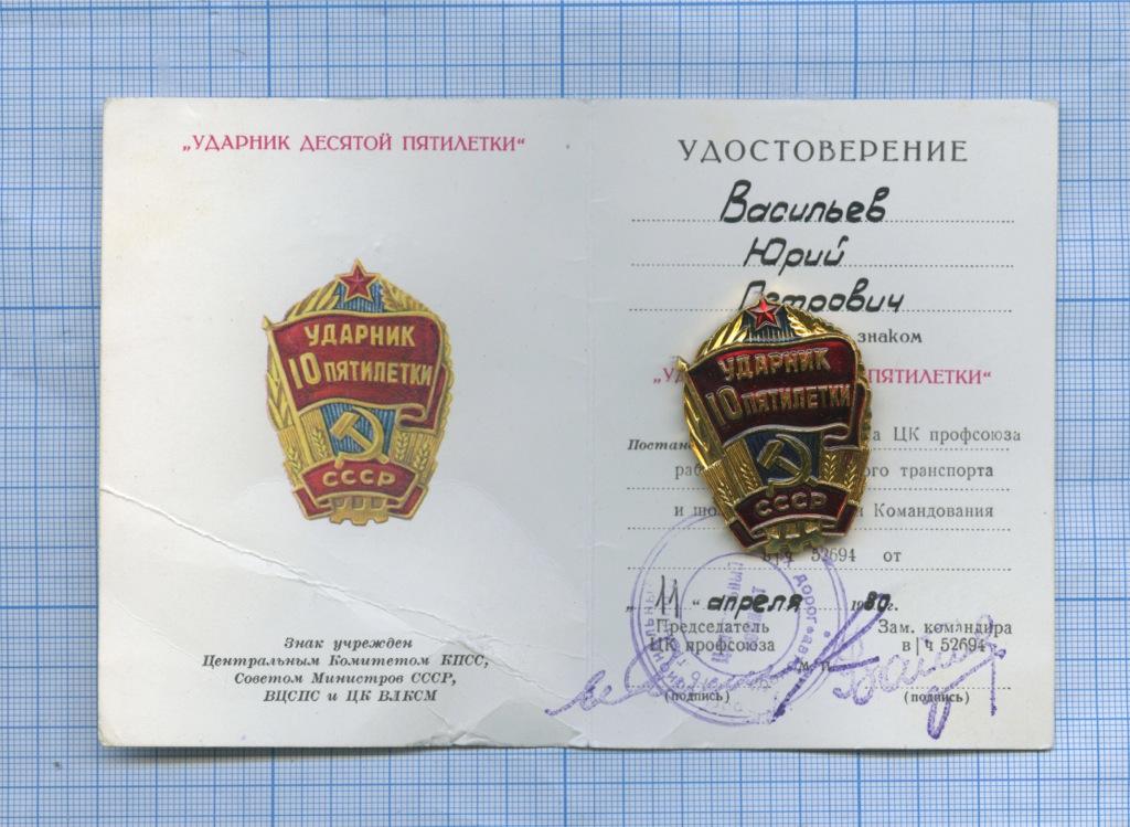 Знак «Ударник 10-й пятилетки» (судостоверением) (СССР)