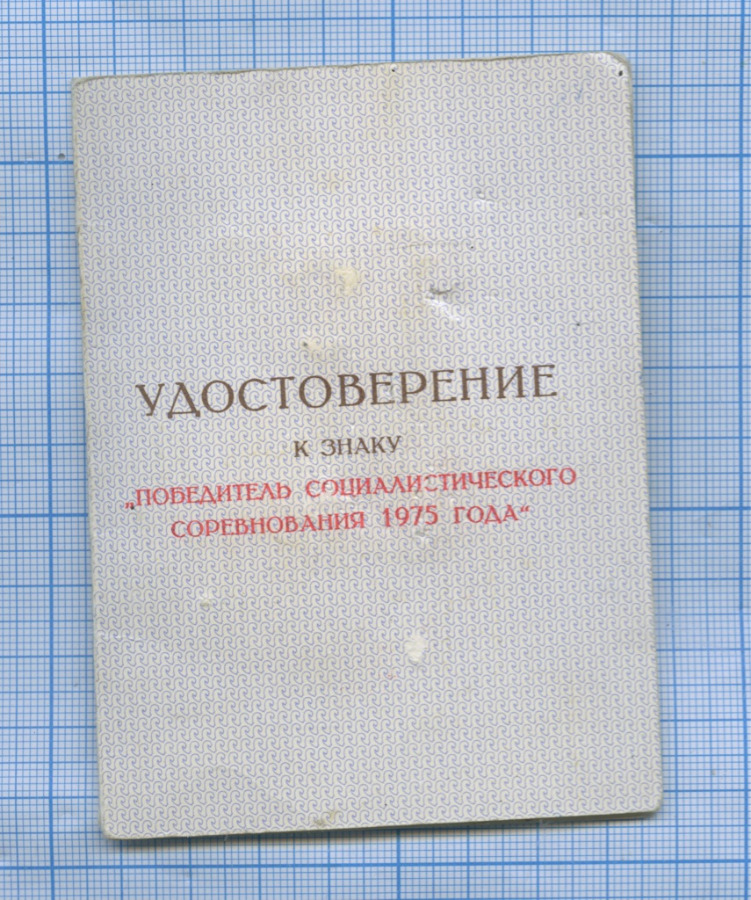 Знак «Победитель соцсоревнования» (судостоверением) 1975 года (СССР)