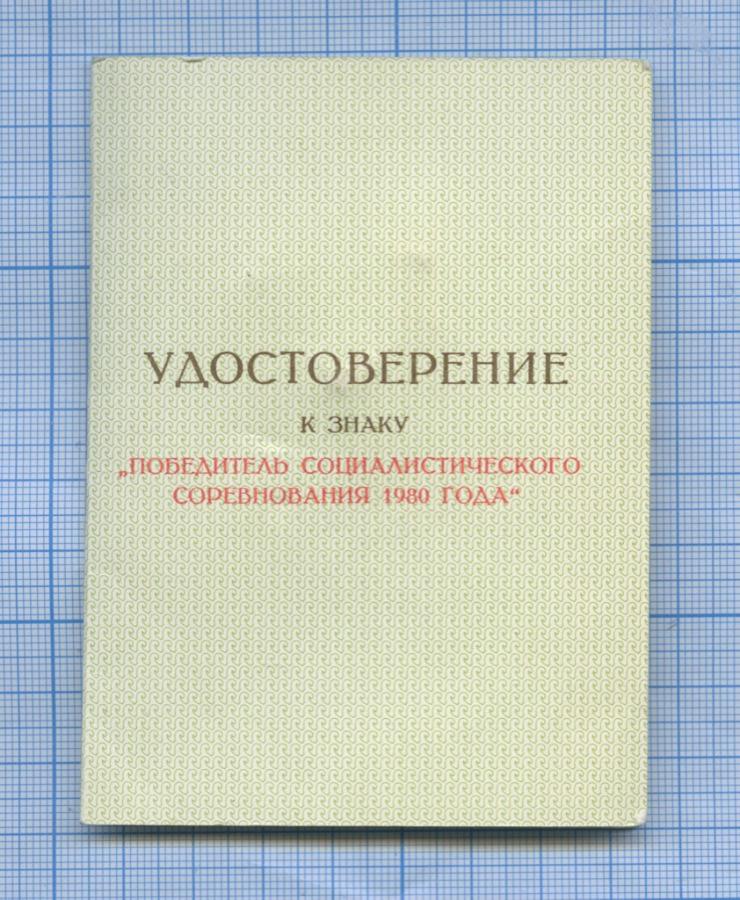 Знак «Победитель соцсоревнования» (судостоверением) 1980 года (СССР)