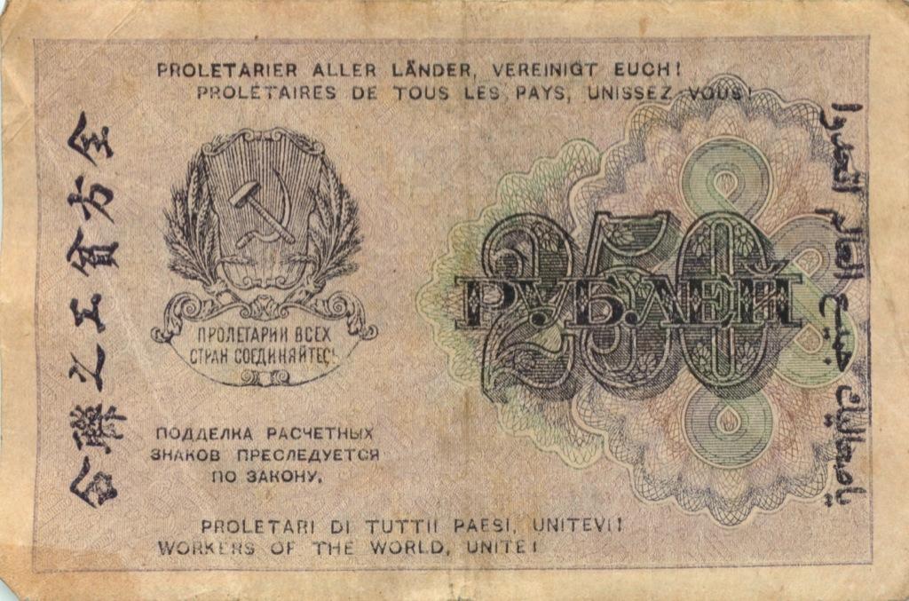 250 рублей (расчетный знак) 1919 года (СССР)