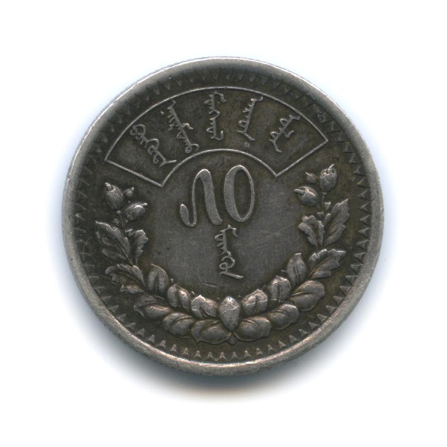 50 мунгу 1925 года (Монголия)