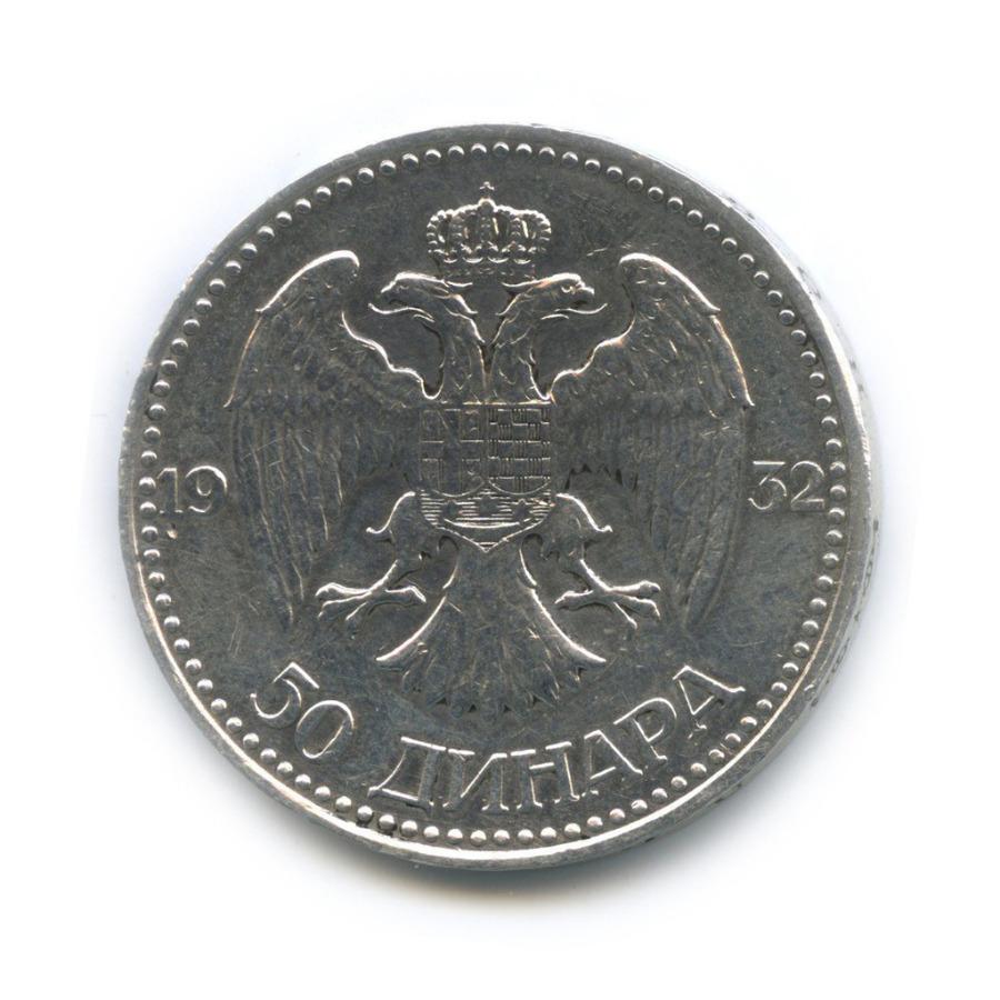 50 динаров 1932 года (Югославия)