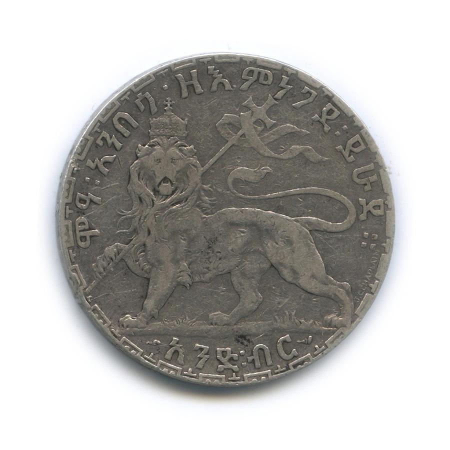 1 быр, Эфиопия 1903 года