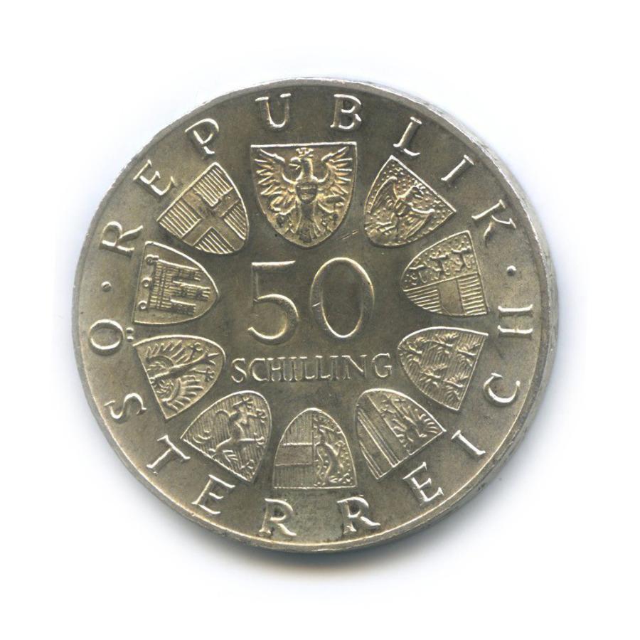 50 шиллингов - 100-летие Иоганна Штрауса 1967 года (Австрия)