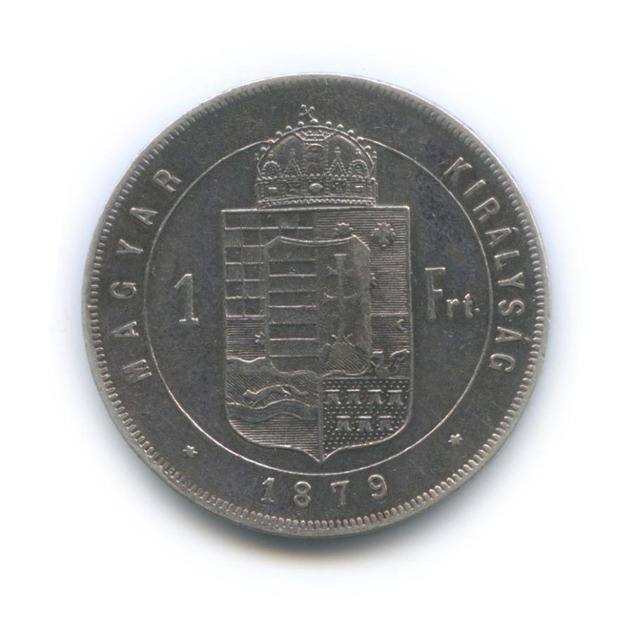 1 форинт - Франц Иосиф I 1879 года (Венгрия)
