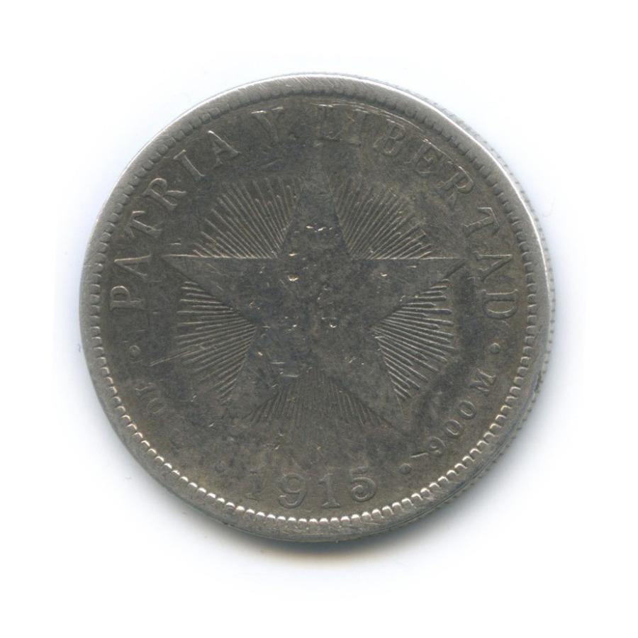 40 сентаво 1915 года (Куба)