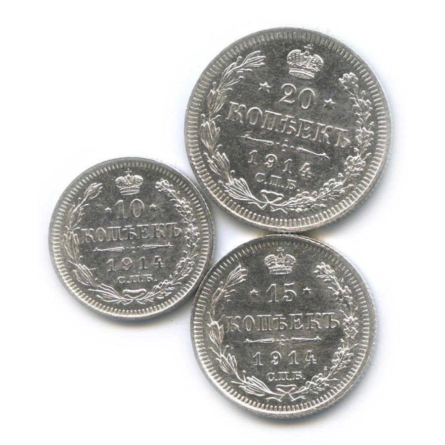 Набор монет Российской Империи 1914 года СПБ ВС (Российская Империя)