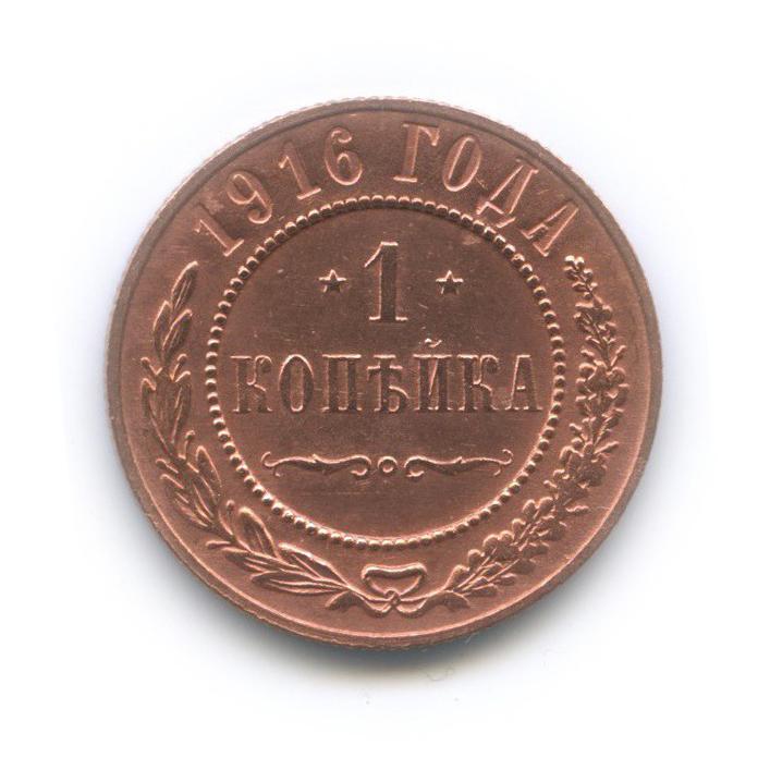 1 копейка (без обращения) 1916 года (Российская Империя)