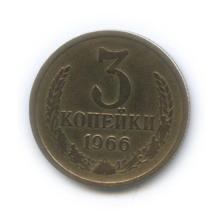 3 копейки (л/с шт. 20 коп. 1958 г.) 1966 года (СССР)