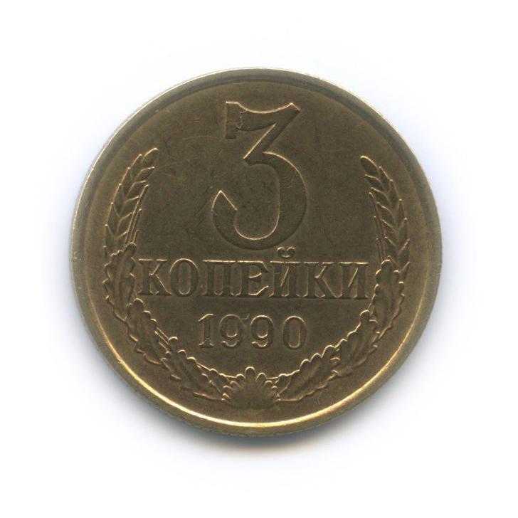 3 копейки (л/с шт. 20 коп) 1990 года (СССР)
