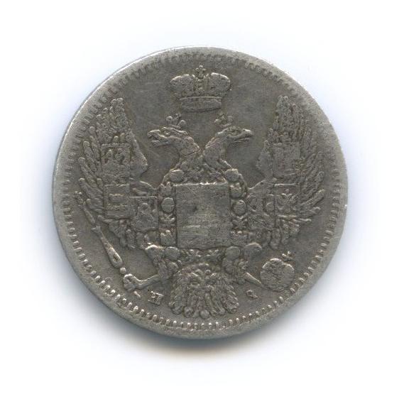 10 копеек (орел 1846 г.) 1850 года СПБ ПА (Российская Империя)