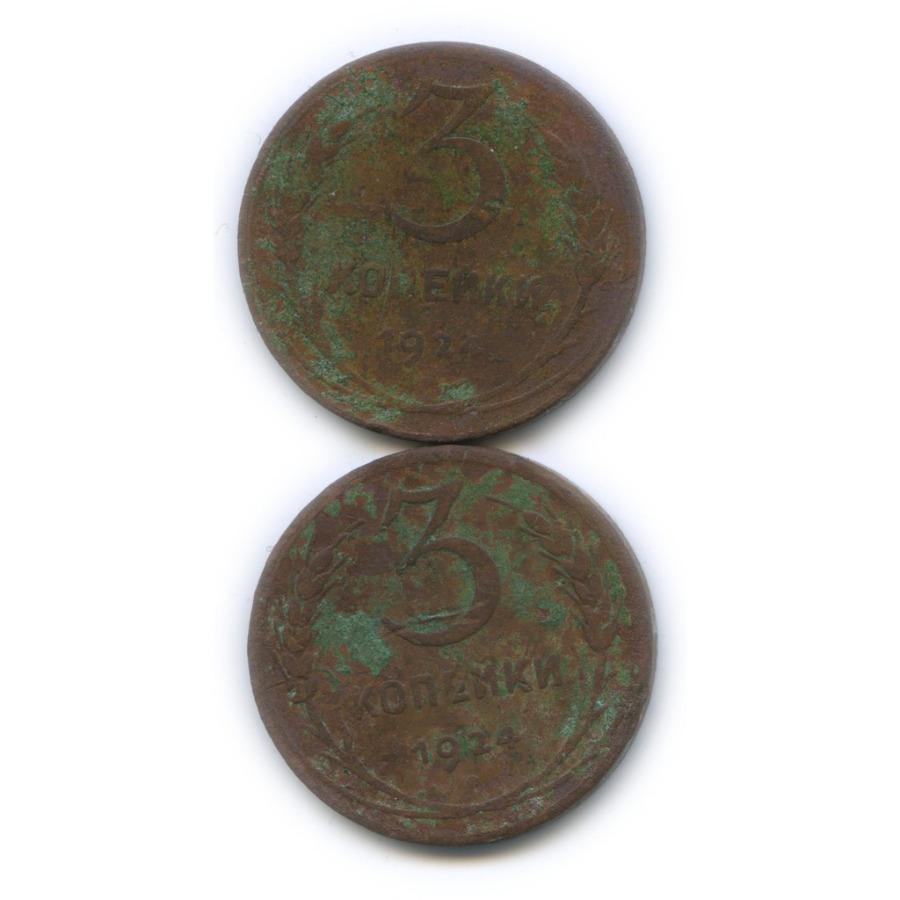 Набор монет 3 копейки 1924 года (СССР)