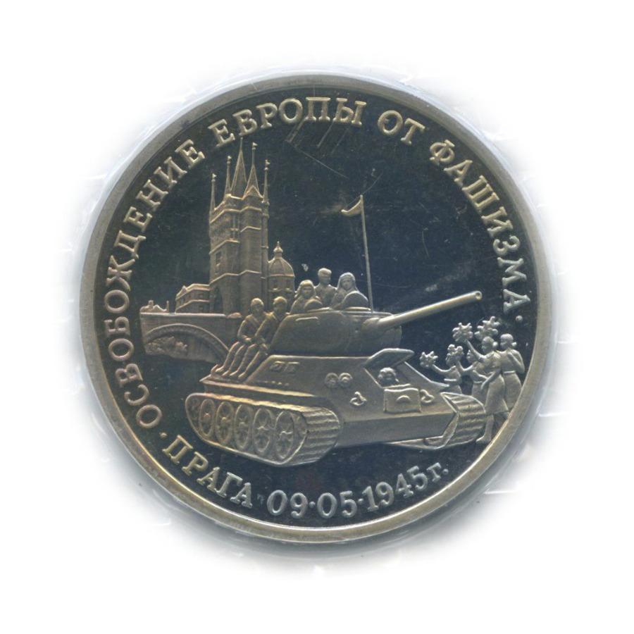 3 рубля — Освобождение Европы отфашизма. Прага (в запайке) 1995 года (Россия)
