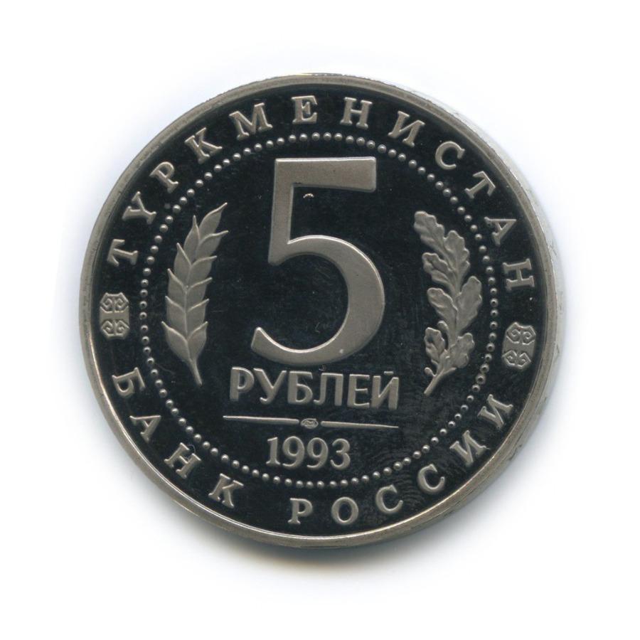 5 рублей — Архитектурные памятники древнего Мерва, Республика Туркменистан 1993 года (Россия)