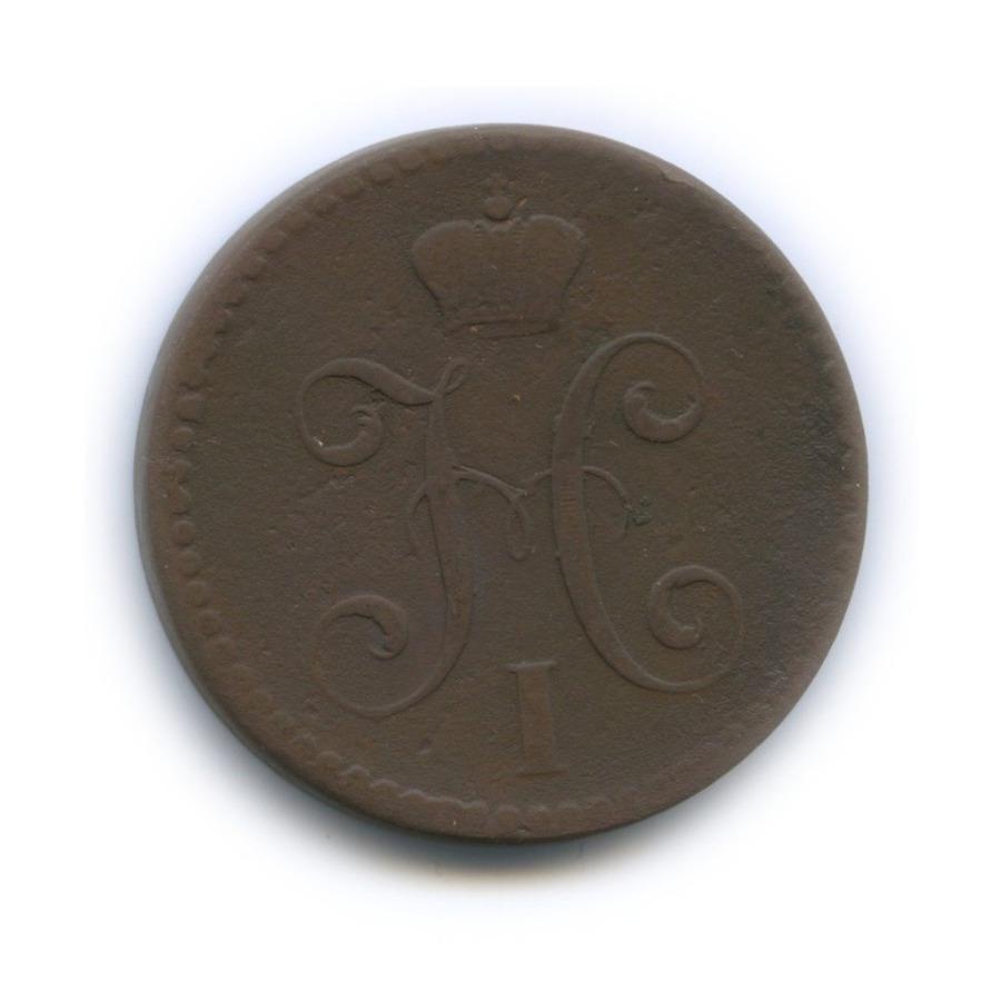 2 копейки серебром 1840 года СПМ (Российская Империя)
