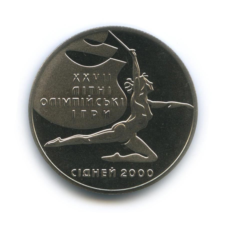 2 гривны — Спорт - Художественная гимнастика 2000 года (Украина)