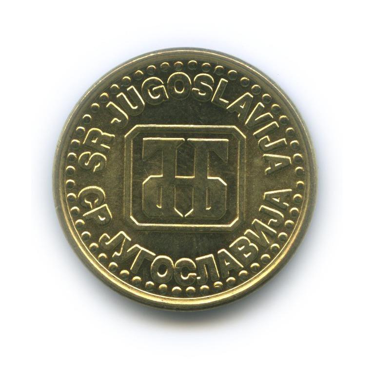 1 динар 1994 года JD (Югославия)