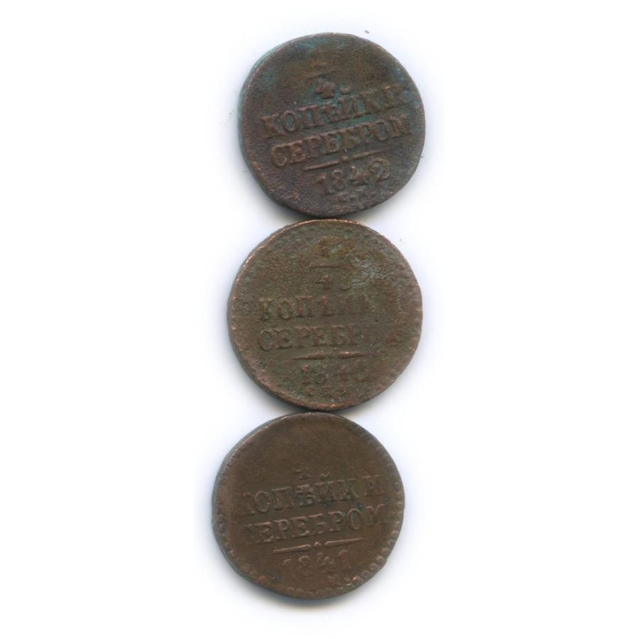 Набор монет 1/4 копейки серебром 1840-1842 (Российская Империя)