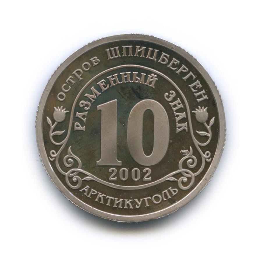 Жетон монетовидный «10 разменных знаков 2002 - Против терроризма - Норд-Ост классический, Москва 2002, Шпицберген, Арктикуголь» СПМД (Россия)