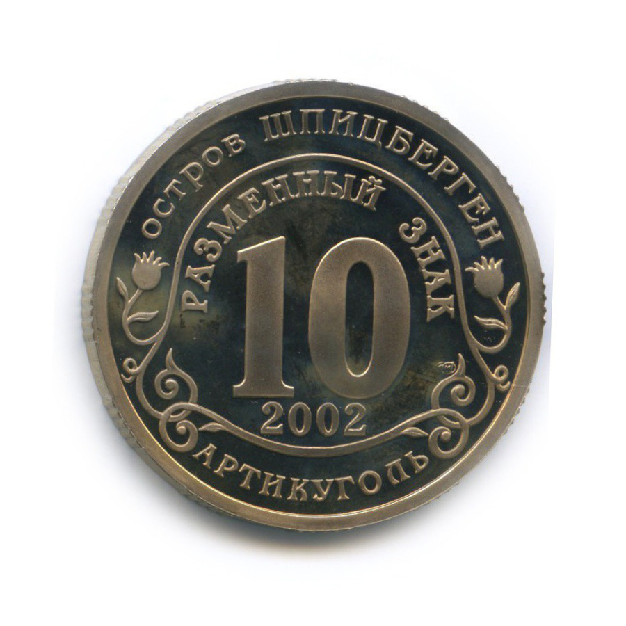 Жетон монетовидный «10 разменных знаков 2002 - Наводнение - ЮгРоссии, Шпицберген, Арктикуголь» СПМД (Россия)