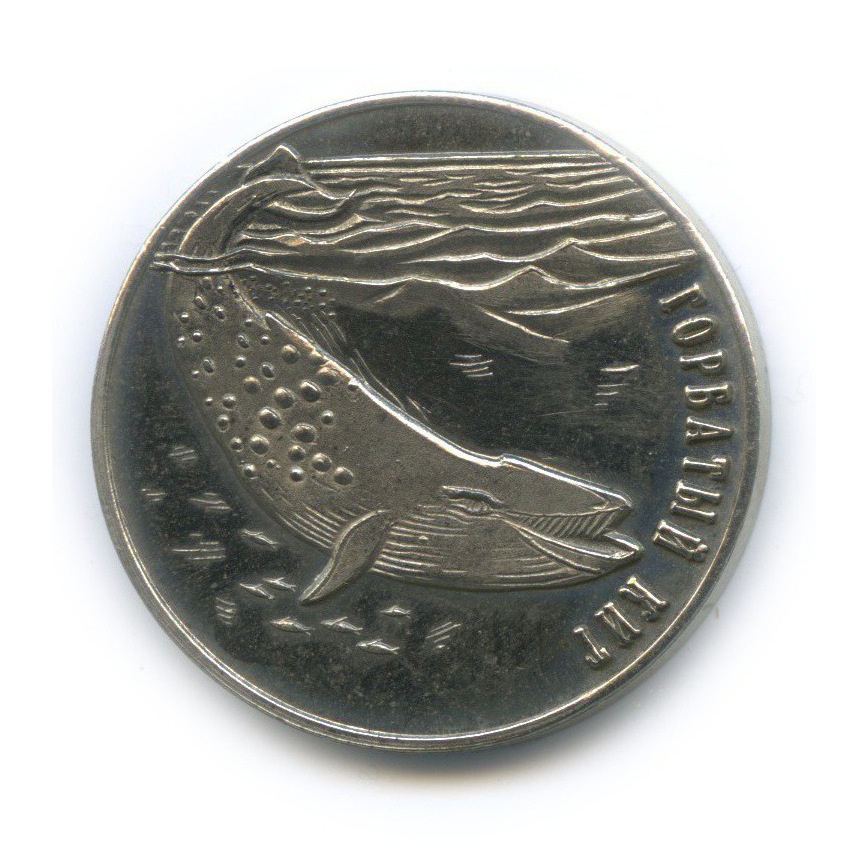 Жетон монетовидный «25 рублей 2013 - Горбатый кит, Шпицберген, Арктикуголь» (Россия)