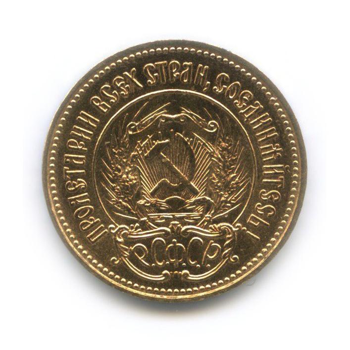 10 рублей — Золотой червонец - Сеятель 1980 года ММД (СССР)