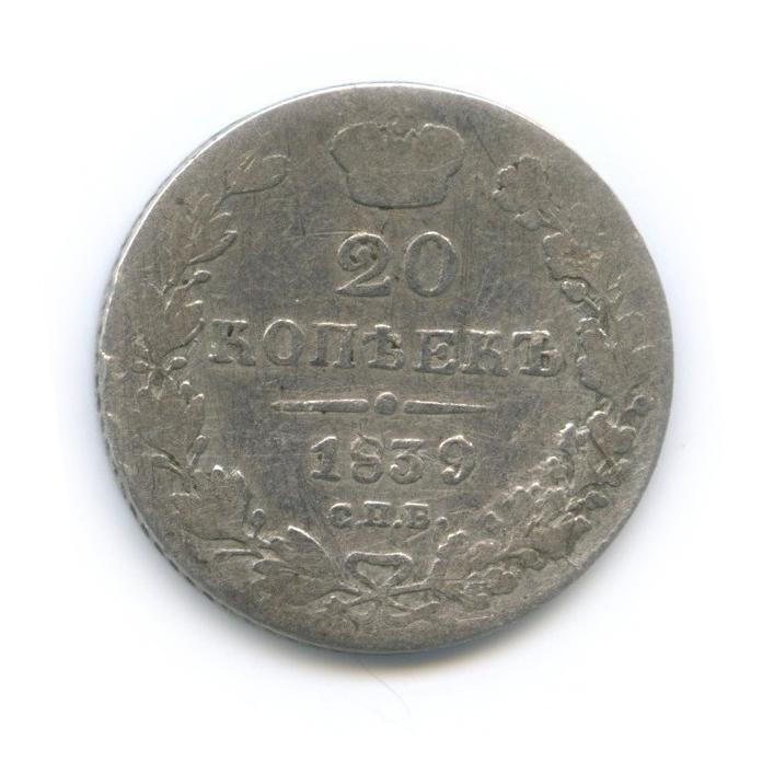 20 копеек 1839 года СПБ НГ (Российская Империя)
