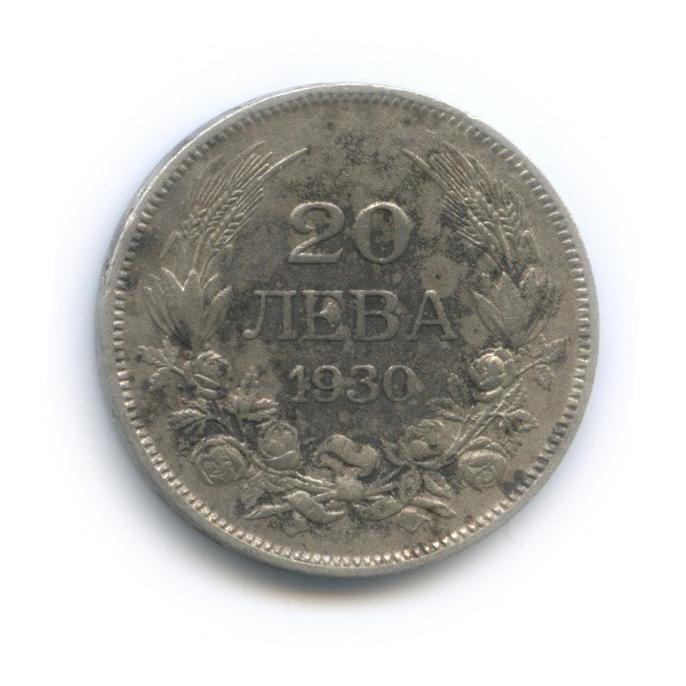 20 левов 1930 года (Болгария)