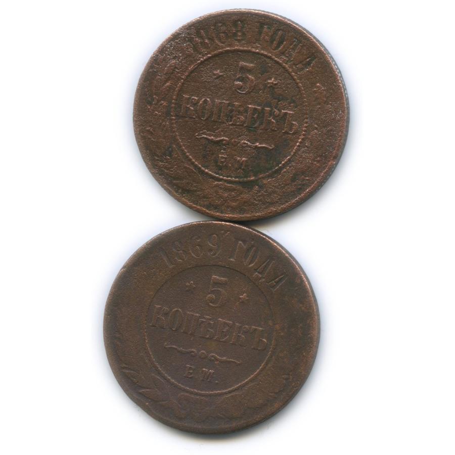 Набор монет 5 копеек 1868, 1869 ЕМ (Российская Империя)