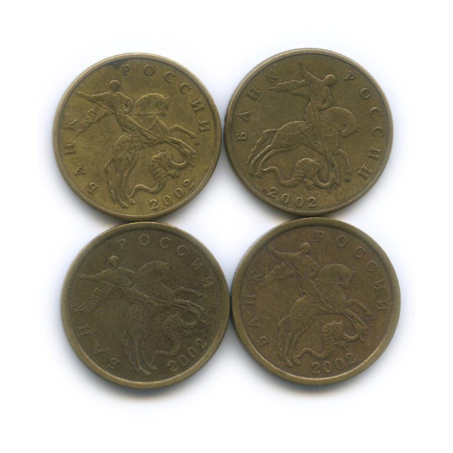 Набор монет 50 копеек 2002 года М, СП (Россия)