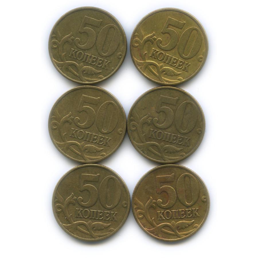 Набор монет 50 копеек 1999 года M (Россия)