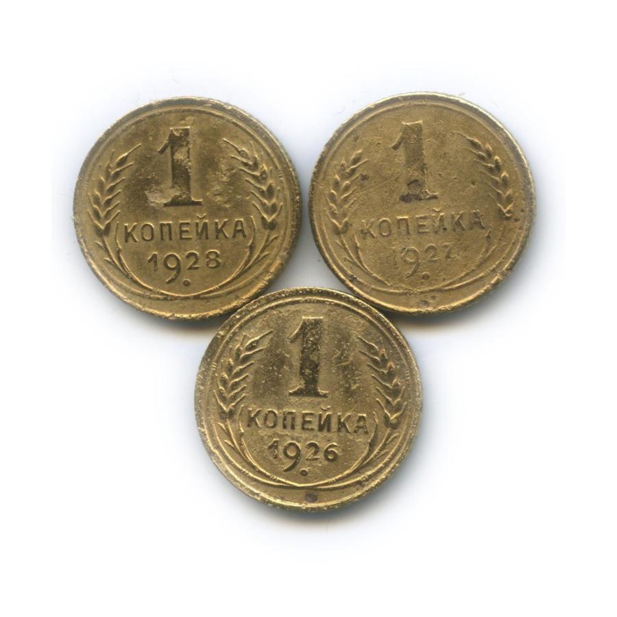 Набор монет 1 копейка 1926-1928 (СССР)