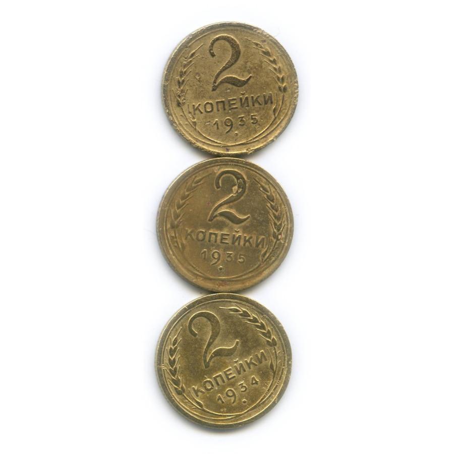 Набор монет 2 копейки 1934, 1935 О (СССР)