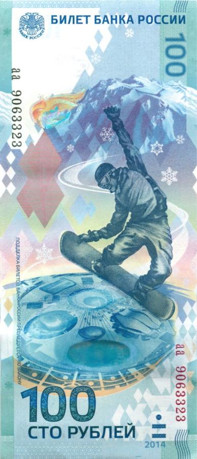 100 рублей - Олимпийские игры, Сочи 2014 (серия аа) 2014 года (Россия)