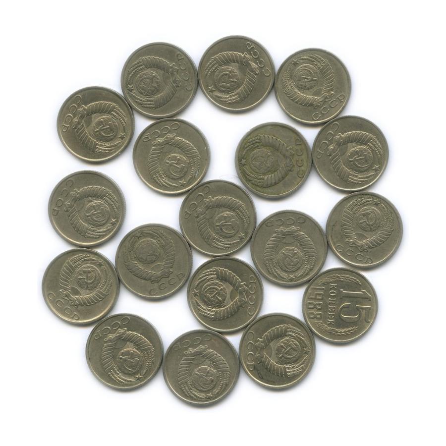 Набор монет 15 копеек (без повторов) 1961-1991 (СССР)
