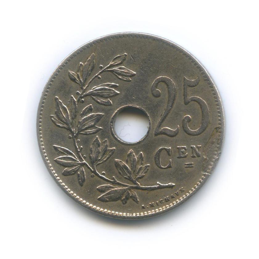 25 сантимов 1926 года (Бельгия)
