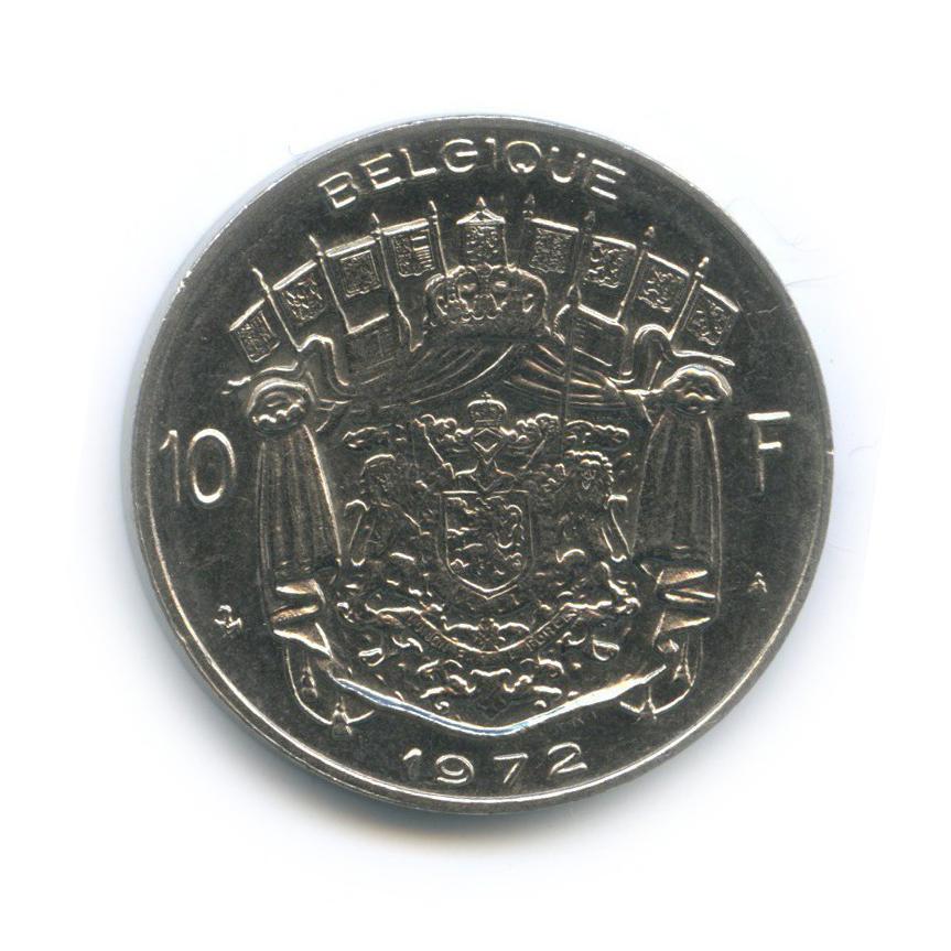10 франков 1972 года Q (Бельгия)