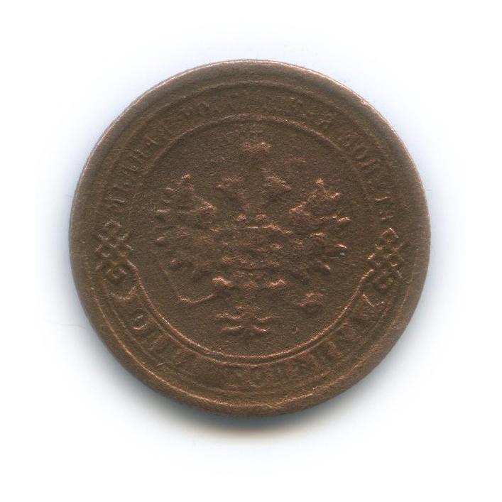 1 копейка 1896 года СПБ (Российская Империя)