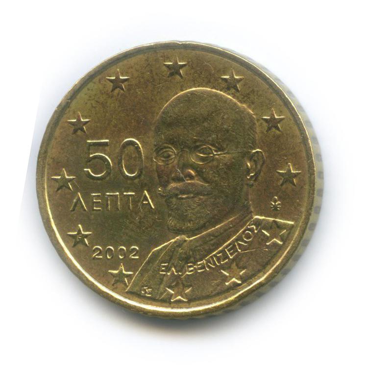 50 центов 2002 года (Греция)