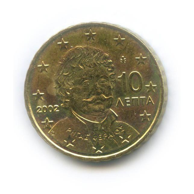 10 центов 2002 года F (Греция)