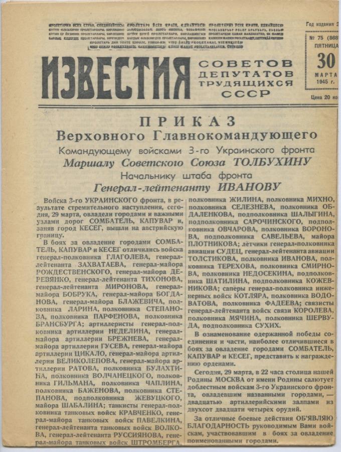 Газета «Известия», 30 марта 1945 года, выпуск №758, 4 стр. 1945 года (СССР)