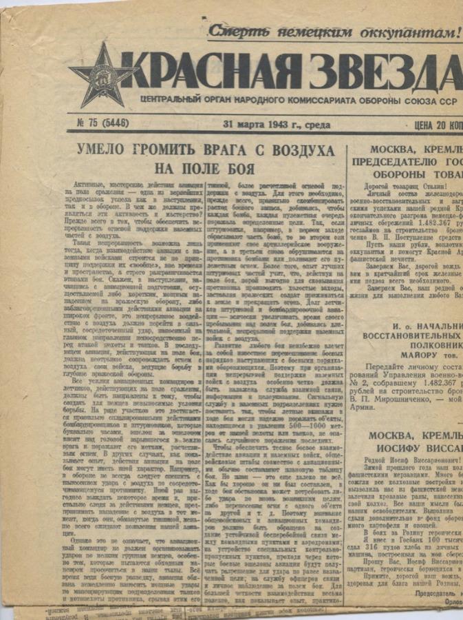 Газета «Красная звезда», 31 марта 1943 года, выпуск №75, 4 стр. 1943 года (СССР)