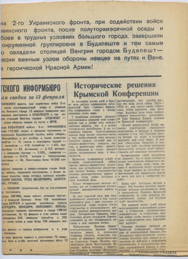 Газета «Ленинградская правда», 14 февраля 1945 года, выпуск №36, 4 стр. 1945 года (СССР)