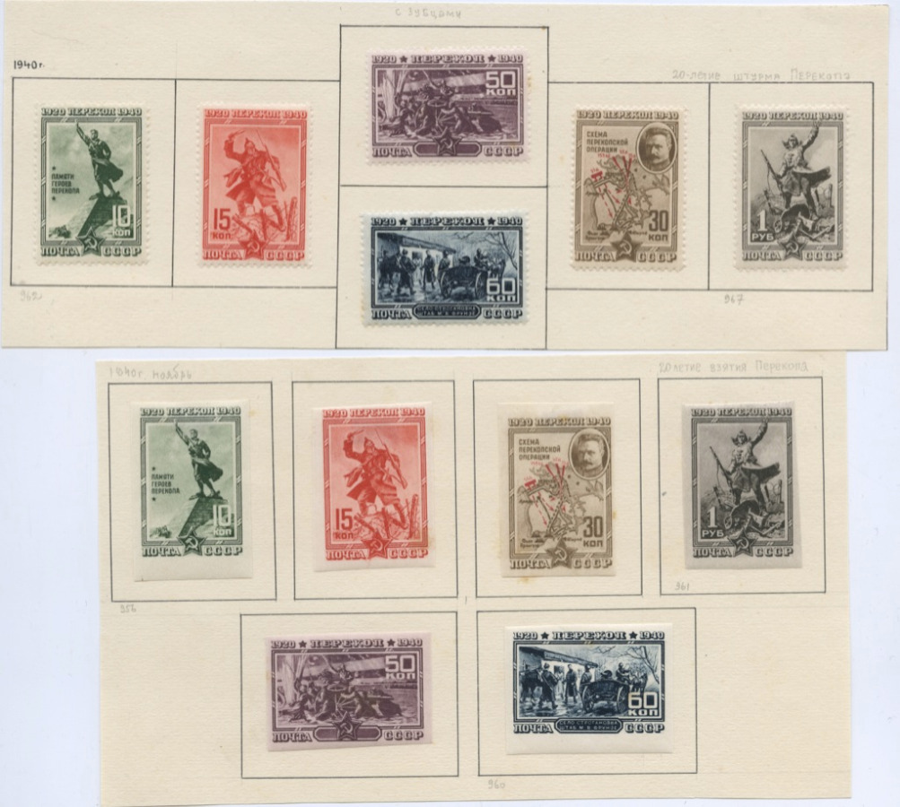Набор марок «20-летие штурма Перекопа» (негашеные, сзубцами ибез зубцов) 1940 года (СССР)
