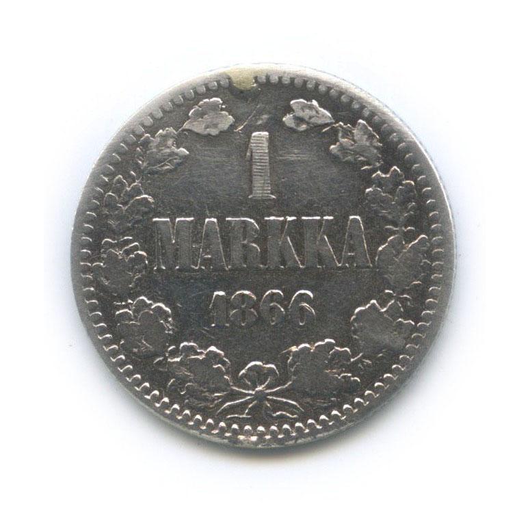 1 марка. Ремонт 1866 года S (Российская Империя)