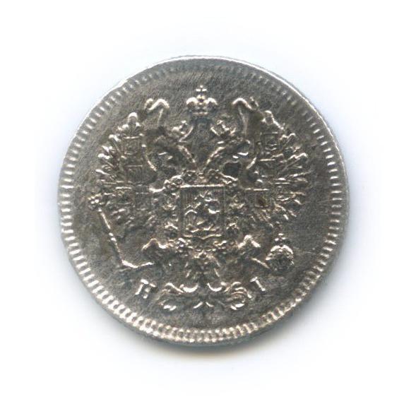 10 копеек 1867 года СПБ HI (Российская Империя)
