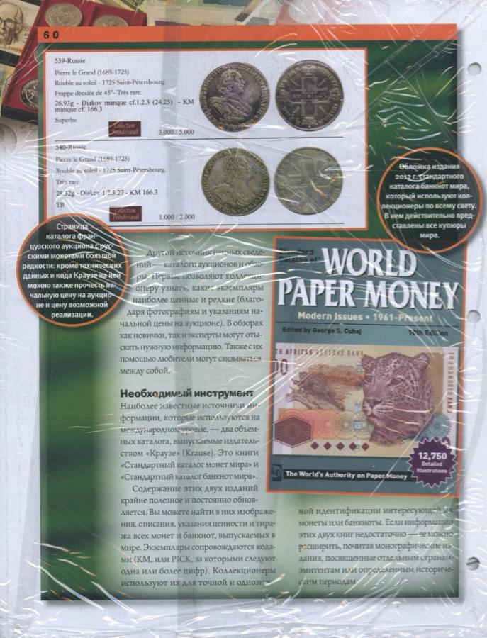 1 квача - Замбия (сбанкнотой 1 цент Гонконг, сзапечатанным журналом «Монеты ибанкноты» №58) 1992 года